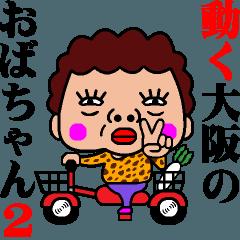 こてこて動く!大阪のおばちゃん2