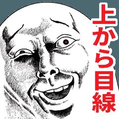 [LINEスタンプ] Mr.上から目線【超絶リアル版】