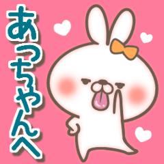 あっちゃん LOVE【送る専用/あつちゃん】