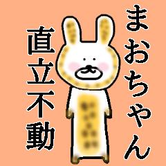 「まおちゃん」が使うサーバル★スタンプ