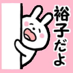 裕子専用スタンプ