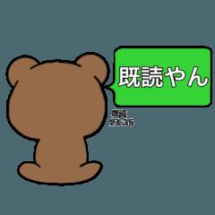 主婦が作ったデカ文字 眉毛クマ関西弁1