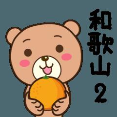 動く!和歌山弁(有田)Part 2