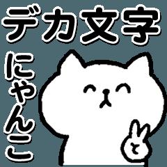 【敬語】デカ文字にゃんこ