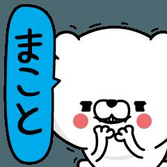 ★まこと★男の名前スタンプ