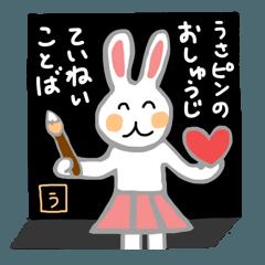 [LINEスタンプ] うさピンの丁寧な言葉がいっぱい~お習字編 (1)