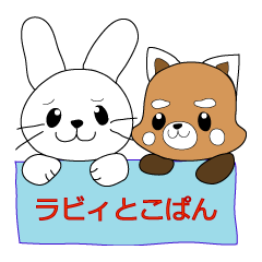 こぱん&ラビィ~レッサーパンダとウサギ~