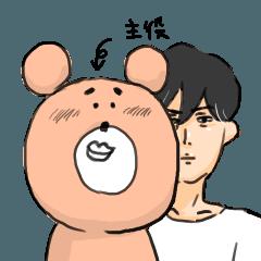 君は本当にクマなのか。with 黒髪男子