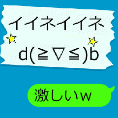 リアクション!動くデカい付箋の顔文字3!