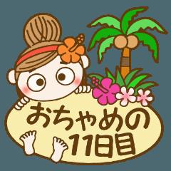 ハワイアンガールおちゃめの11日目