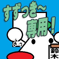 すずっき~(鈴木)専用!