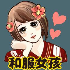 着物ガール(よく使う日本語+中国語)