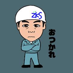 zksお仕事スタンプ