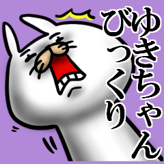 【ゆきちゃん】が使う名前スタンプ40個