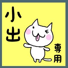 ◆小出◆専用 白猫さんの名前スタンプ