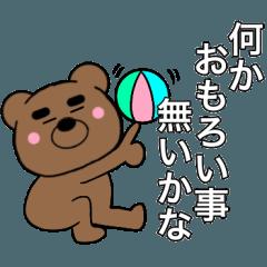主婦が作ったデカ文字 眉毛クマ関西弁2
