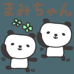 まみちゃんパンダ panda for Mami