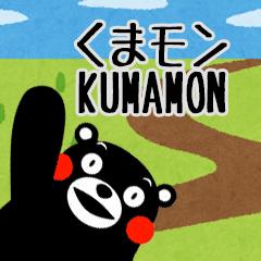 くまモンのスタンプ(日本語と英語版)