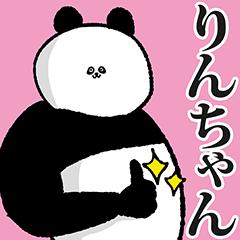 りんちゃん専用の名前スタンプ