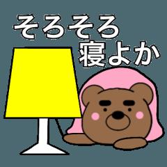 主婦が作ったデカ文字 眉毛クマ関西弁3