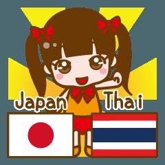 子どもの日本語とタイ語