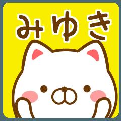 【みゆき/ミユキ】さんが使うスタンプ