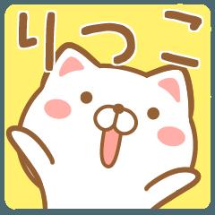 【りつこ/リツコ】さんが使うスタンプ