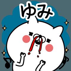 ☆ゆみ☆が使う名前あだ名スタンプ