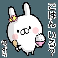 【お母さん】専用名前ウサギ