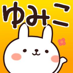 ★ゆみこさんが使う名前スタンプ★