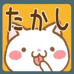 【たかし/タカシ】さんが使うスタンプ