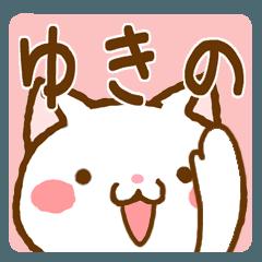 【ゆきの/ユキノ】さんが使うスタンプ
