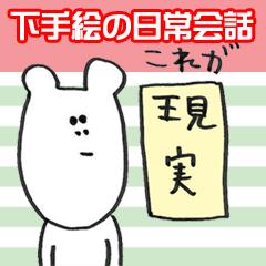 下手絵イラスト日常会話【ネット民編】