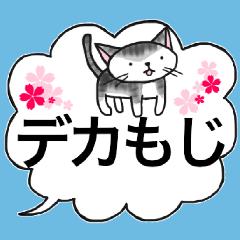 ★でか文字★ふきだしのネコスタンプ