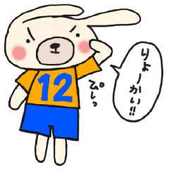 黄色×青サポのサッカー応援スタンプ
