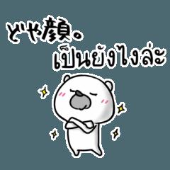 タイ語と日本語で怒っている時、不機嫌な時