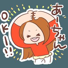 ♥あーちゃんスタンプ♥