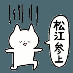 全国の【松江】さんのためのスタンプ