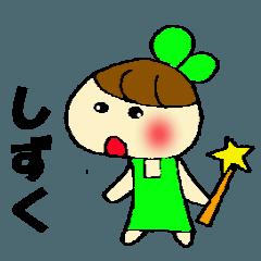 [LINEスタンプ] しずくの名前スタンプ (1)