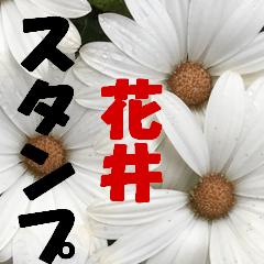 花井さんのスタンプ