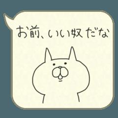 ふきだしネコの鬱陶しい一言2