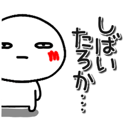くちべた君。3(関西弁)