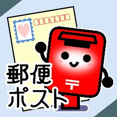 郵便ポスト/敬語