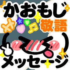 ♡かわいい♪敬語&丁寧語スタンプ♡