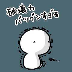 もちまる(ヲタク編)