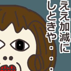 ザ!大阪のおばちゃん(関西弁)