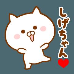 ♥愛しのしげちゃん♥に送るスタンプ
