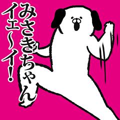 みさきちゃん専用の名前スタンプ