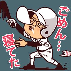 まるがり高校野球部3