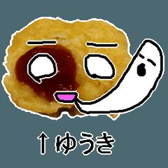 ゆうき,ユウキ(名前スタンプ)